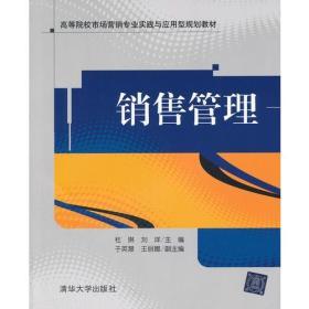 销售管理(高等院校市场营销专业实践与应用型规划教材)