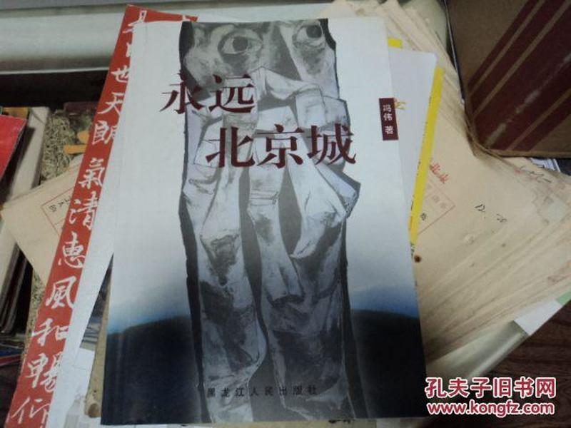 永远北京城【作者签名本、2003年1版1印3000册】