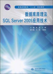 数据库原理及SQL SERVER2005应用技术
