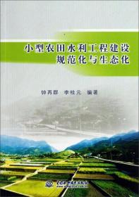 小型农田水利工程建设规范化与生态化