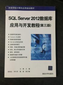高等学校计算机应用规划教材:SQL Server 2012数据库应用与开发教程(第三版)