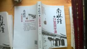 南怀瑾的24堂国学课【34】