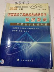 2005年版 全国造价工程师执业资格考试应试指南 工程造价案例分析 天津理工大学造价工程师培训中心 中国计划出版社 16开平装