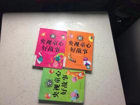 非凡少年成长书架:央视童心好故事(7岁)【8】【10】3册和售