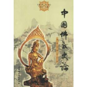 中国佛教史论