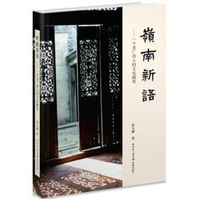 岭南新语:一个老广州人的文化随笔