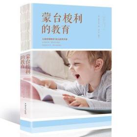 蒙台梭利的教育(人生金书·祼背)(金铁32)