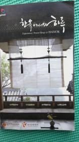 韩国住宿指南    experience power sleep in hanok  英文书名图定