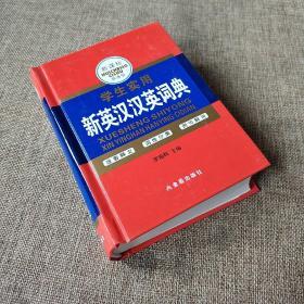 学生实用新英汉汉英词典
