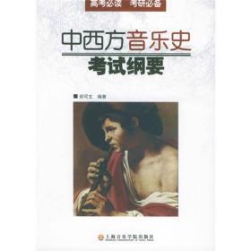 中西方音乐史考试纲要