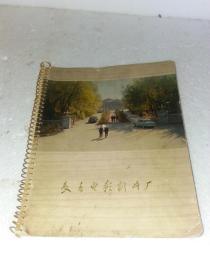 1976年长春电影制片厂笔记本