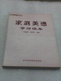 家庭美德学习读本