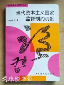"""当代资本主义国家监督制约机制(""""当代资本主义研究""""丛书)"""