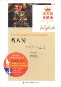 读名著 学英语 名人传