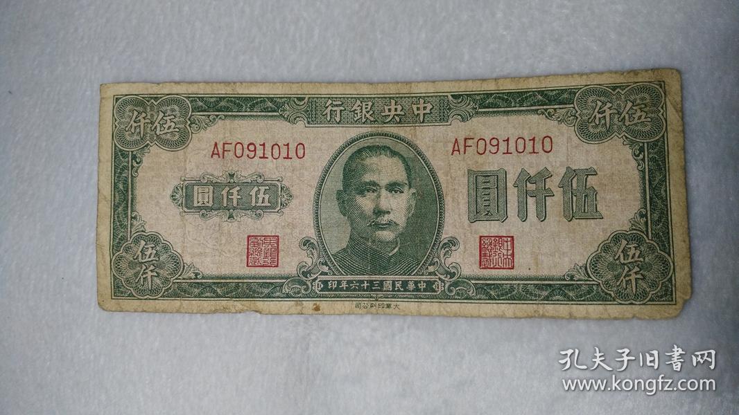 民国三十六年 中央银行 伍仟元纸币