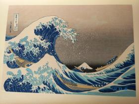 渡边版画店作 葛饰北斋《神奈川冲浪里》木版画一张  平木收藏浮世绘5 花鸟风景50图 对开巨册!