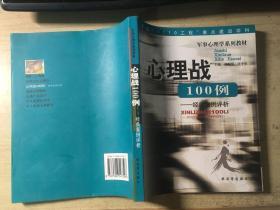 心理战100例-经典案例评析(军事心理学系列教材)正版原版一版一印