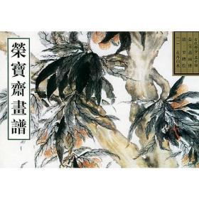 荣宝斋画谱古代部分(54)清·花卉山水