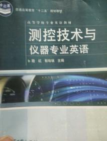 """普通高等教育""""十二五""""规划教材·高等学校专业英语教材:测控技术与仪器专业英语"""