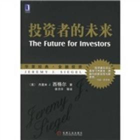 保证正版 投资者的未来 西格尔(Siegel J.J.)  李月平 97871111