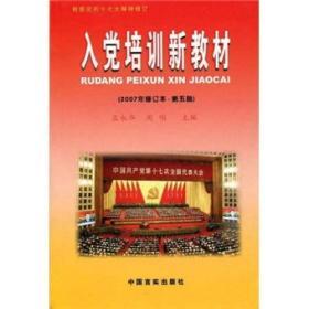 入党培训新教材(2007年修订本)(第5版)