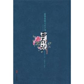 贯华堂第六才子书西厢记【未开封】