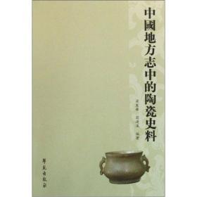 中国地方志中的陶瓷史料