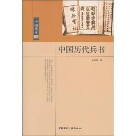 中国读本--中国历代兵书  中国国际广播出版社 9787507831610