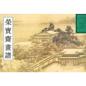 荣宝斋古代画谱(十一)清山水