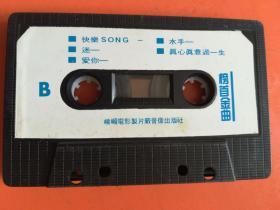 1992榜首金曲 磁带