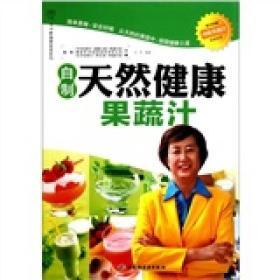 自制天然健康果蔬汁