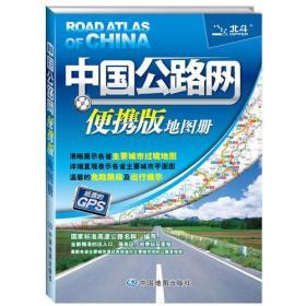 中国公路网便携版地图册