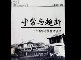 人的现代化:广州百年教育兴衰叙录 (六册)
