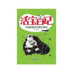 活宝日记·小蓝熊船长的奇幻漂流