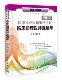 2013国家执业医师资格考试临床助理医师直通车