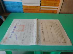 贵州省政府教育厅训令 训字第541号 收文字第964号  事由   密不录。实物拍照  品如图