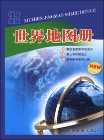 袖珍经贸世界地图册(新版)(2014版)