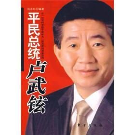 平民总统卢武铉