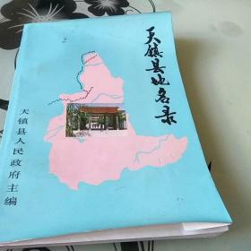 天镇县地名录