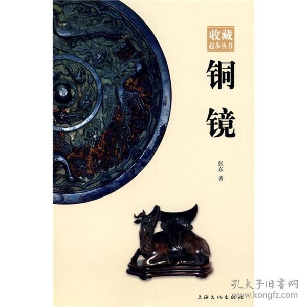 銅鏡:收藏起步叢書