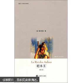 【正版】桤木王:法国二十世纪文学译丛