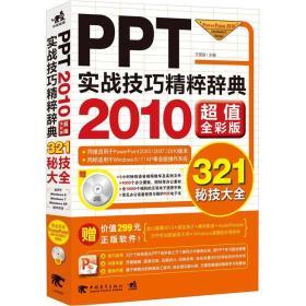 PPT实战技巧精粹辞典(2010超值全彩版)