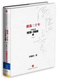 二手 激荡三十年:中国企业1978-2008(下)(纪念版) 吴晓波 中信出