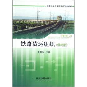 国家级精品课程建设系列教材:铁路货运组织(第4版)