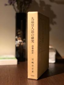 宫崎市定:九品官人法研究 科举前史(九品官人法の研究 科挙前史,同朋舍,1985)