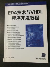 EDA技术与VHDL程序开发教程/高等学校计算机应用规划教材