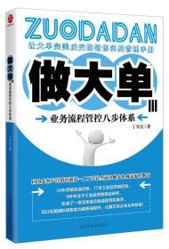 做大单3:业务流程管控八步体系 丁兴良 北京联合出版公司 9787550212718