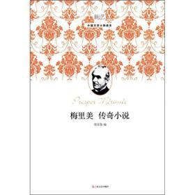 新文艺·外国文学大师读本:梅里美传奇小说
