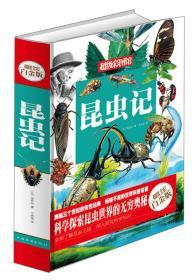 昆虫记(超值全彩白金版)
