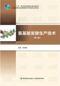 氨基酸发酵生产技术(第二版)